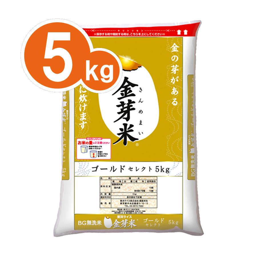 ■定期お届け便■ 金芽米 ゴールドセレクト 5kg【送料込】