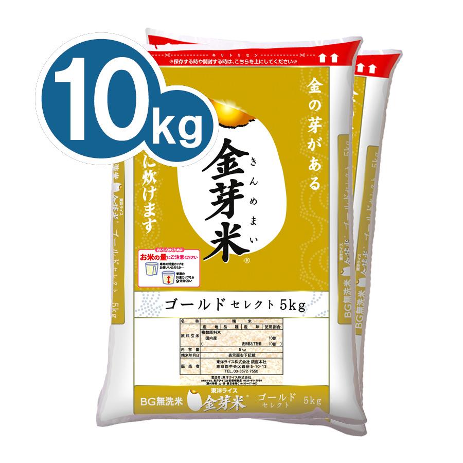 ■定期お届け便■ 金芽米 ゴールドセレクト 10kg(5kg×2袋)【送料込】