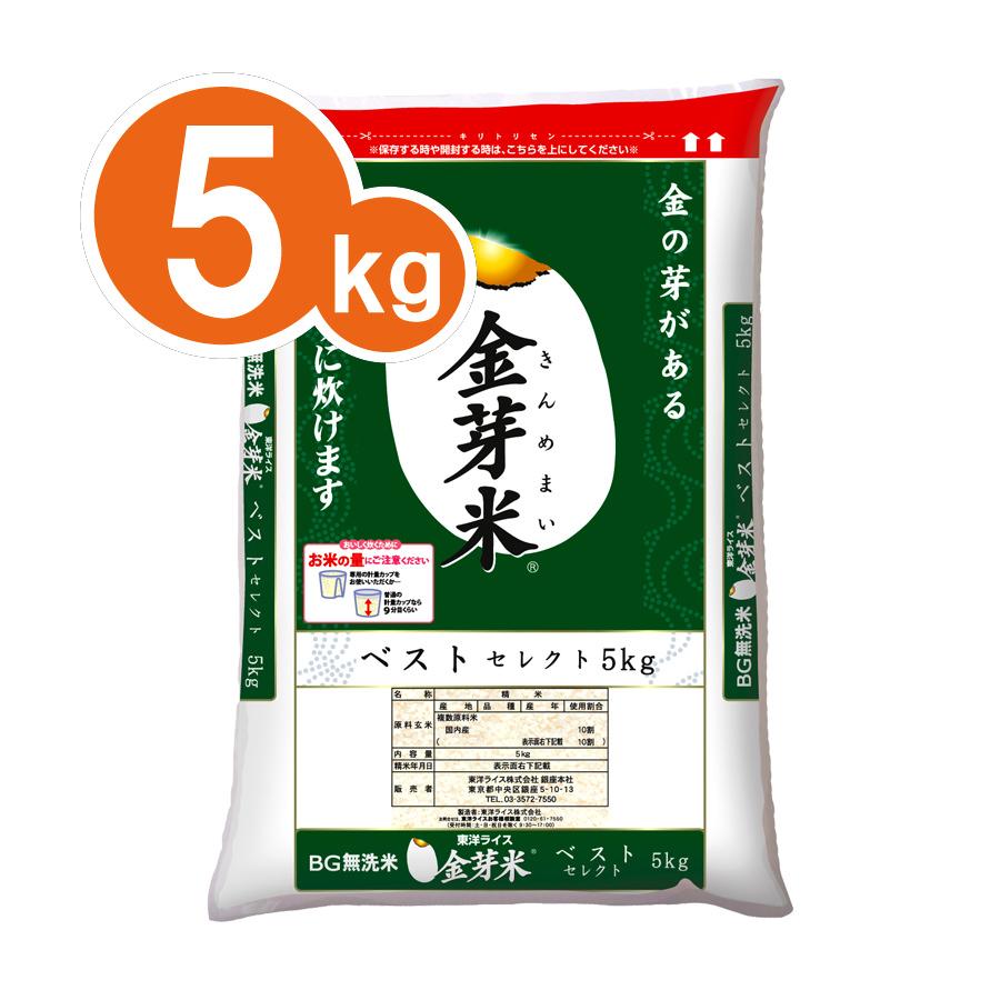■定期お届け便■ 金芽米 ベストセレクト 5kg【送料込】