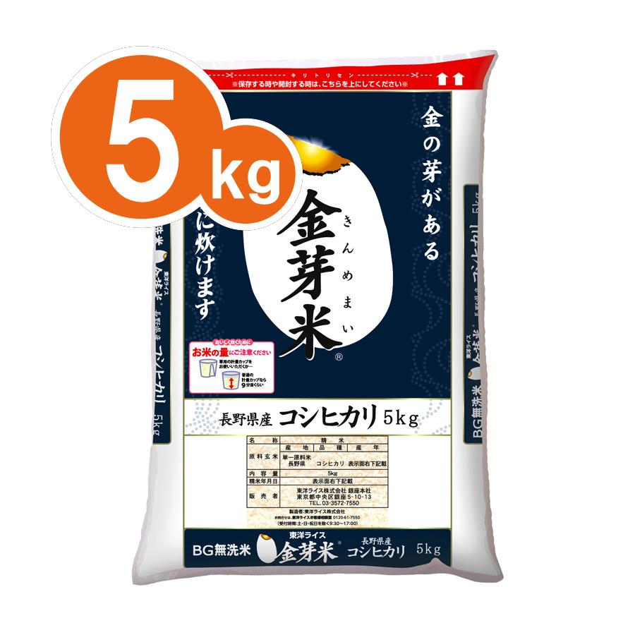 ■定期お届け便■ 金芽米 長野県産コシヒカリ 5kg【送料込】