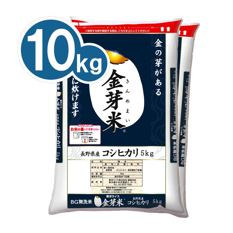 ■定期お届け便■ 金芽米 長野県産コシヒカリ 10kg(5kg×2袋)【送料込】