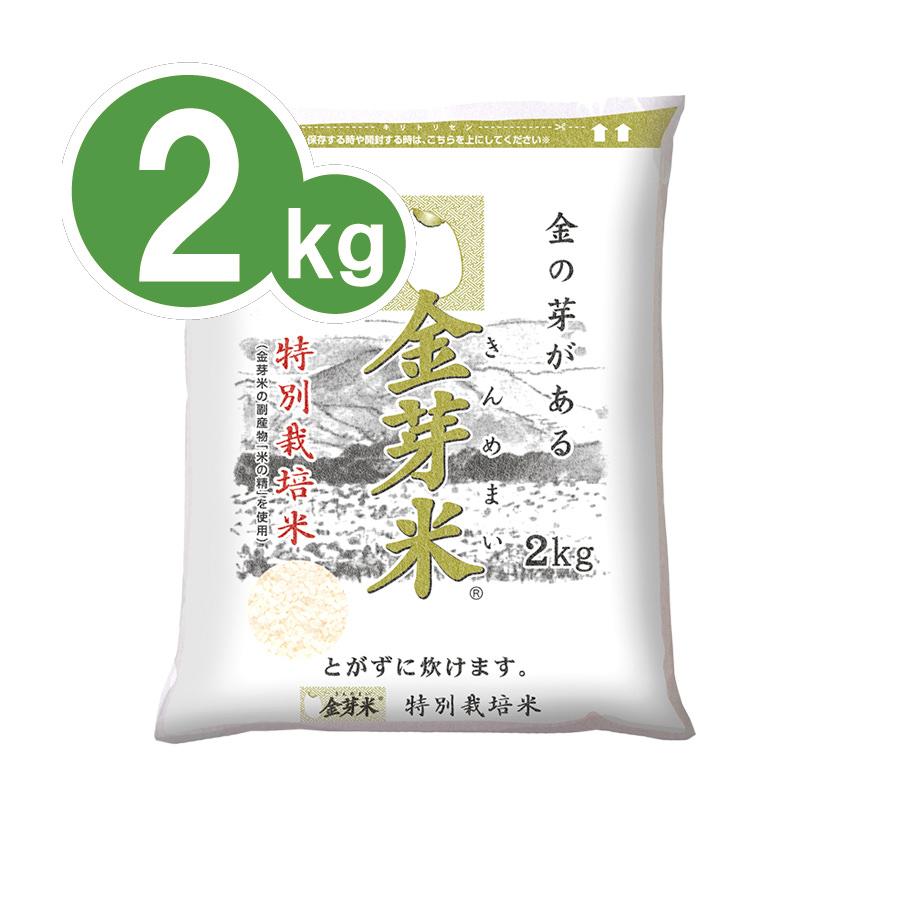 ■定期お届け便■ 金芽米 長野県産コシヒカリ ≪特別栽培米≫ 2kg【送料込】