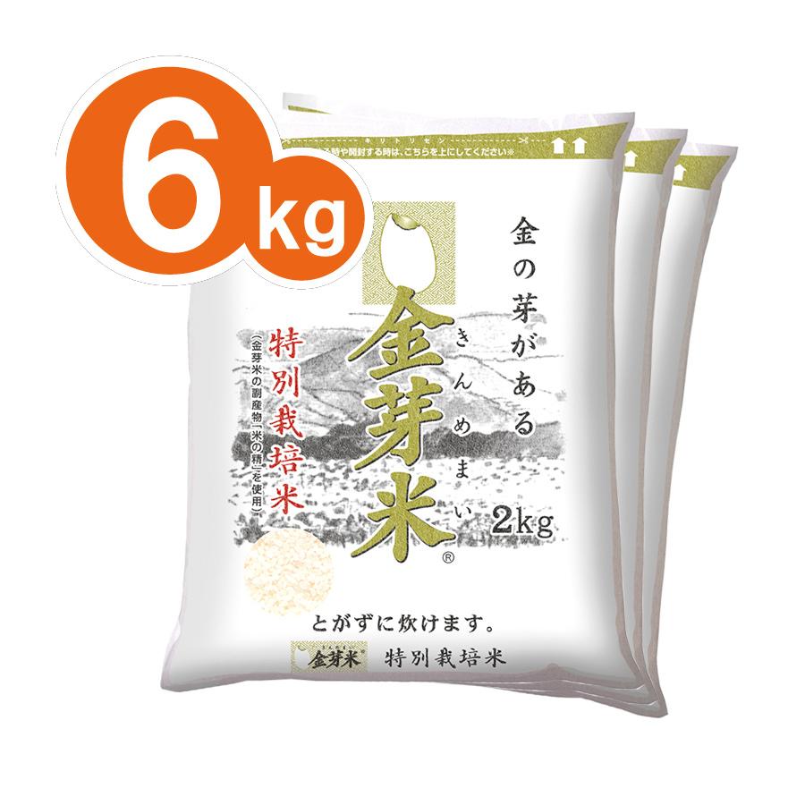 ■定期お届け便■ 金芽米 長野県産コシヒカリ ≪特別栽培米≫ 6kg(2kg×3袋)【送料込】