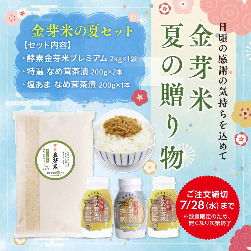 金芽米の夏セット
