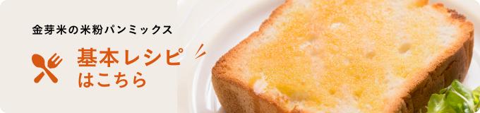 金芽米の米粉パンミックス「基本レシピはこちら」