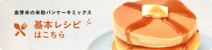 金芽米の米粉パンケーキミックス「基本レシピはこちら」