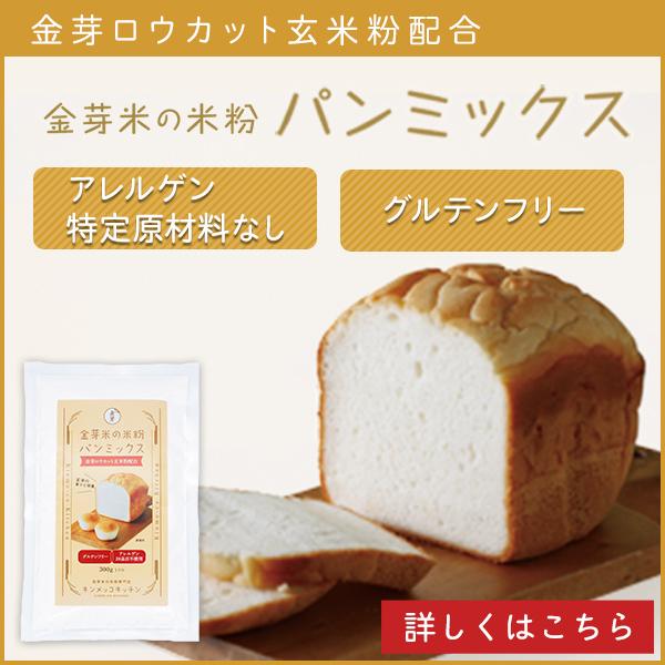 金芽米の米粉パンミックス