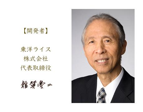 東洋ライス株式会社 代表取締役