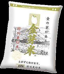 金芽米 特別栽培米