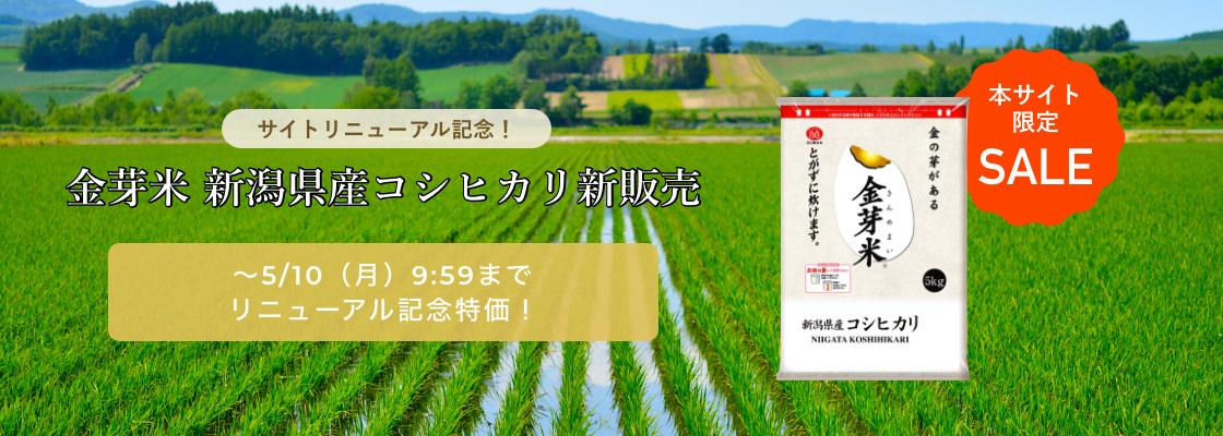 サイトリニューアル記念!金芽米 新潟県産コシヒカリ新販売