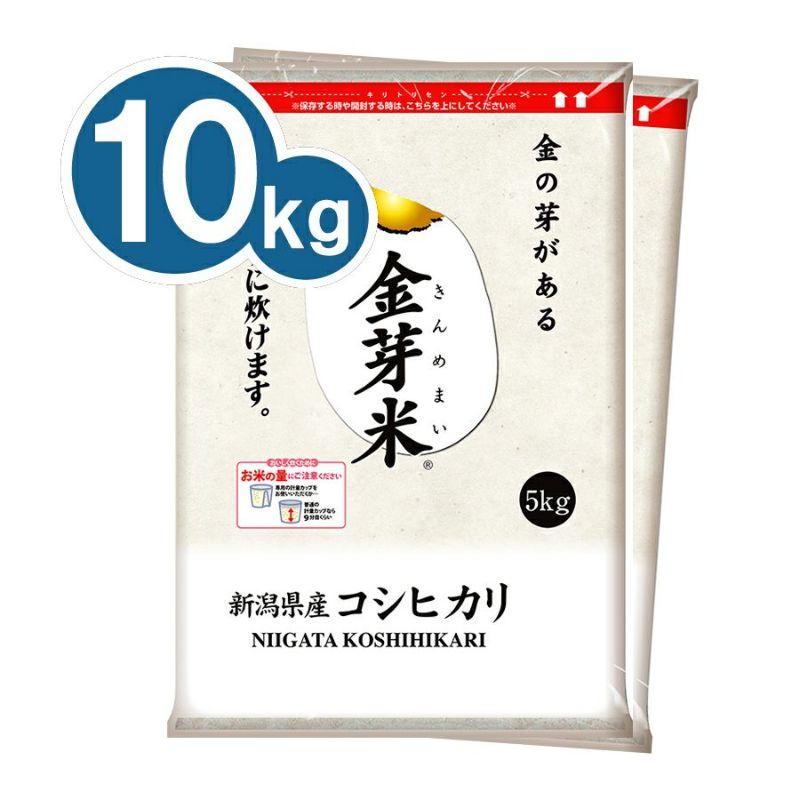 金芽米 新潟県産コシヒカリ 10kg(5kg×2袋)