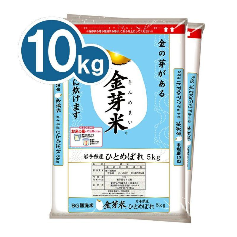 金芽米 岩手県産ひとめぼれ 10kg(5kg×2袋)