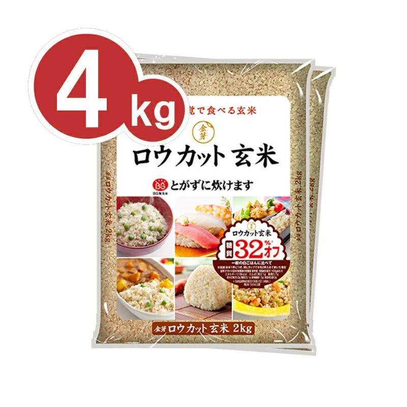 金芽ロウカット玄米 長野県産コシヒカリ 4kg(2kg×2袋)