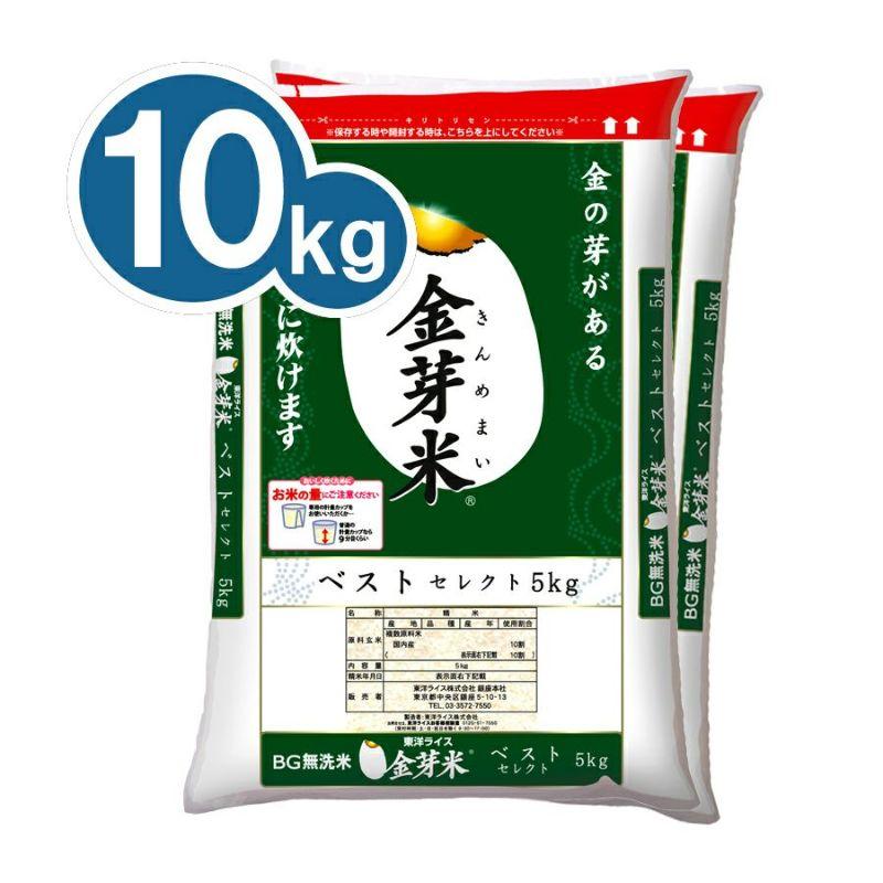 金芽米 ベストセレクト 10㎏(5kg×2袋)