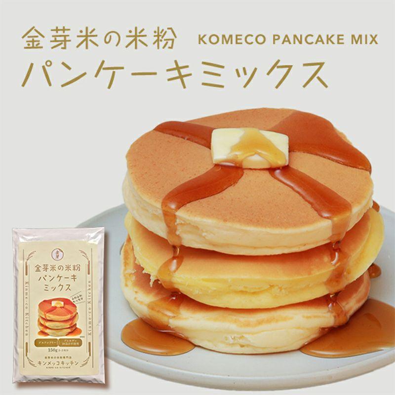 金芽米の米粉パンケーキミックス 150g×3袋