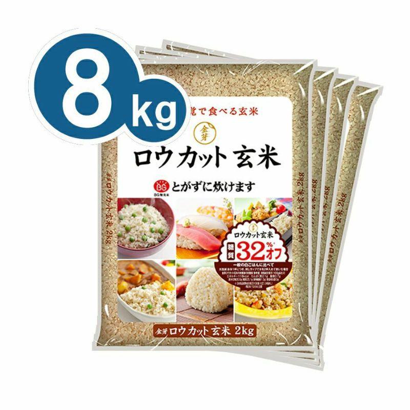 ■定期お届け便■金芽ロウカット玄米 長野県産コシヒカリ 8kg(2kg×4袋)