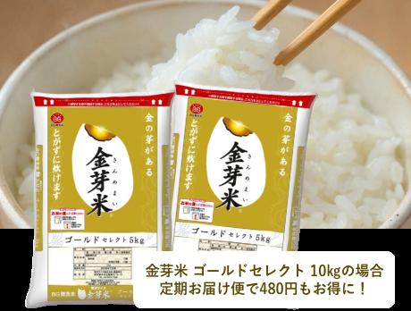 金芽米ゴールドセレクト10kg