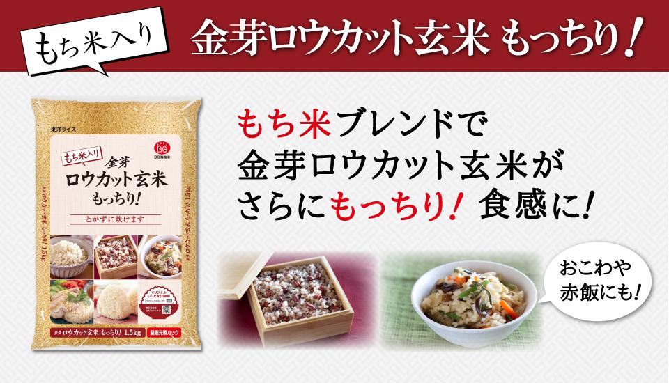 金芽ロウカット玄米もっちり