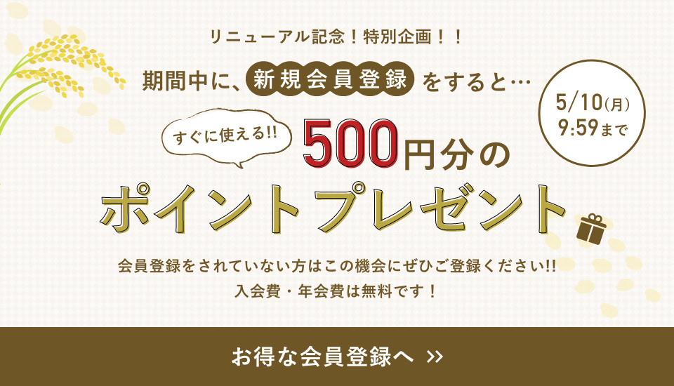 MV5_会員登録500ポイント