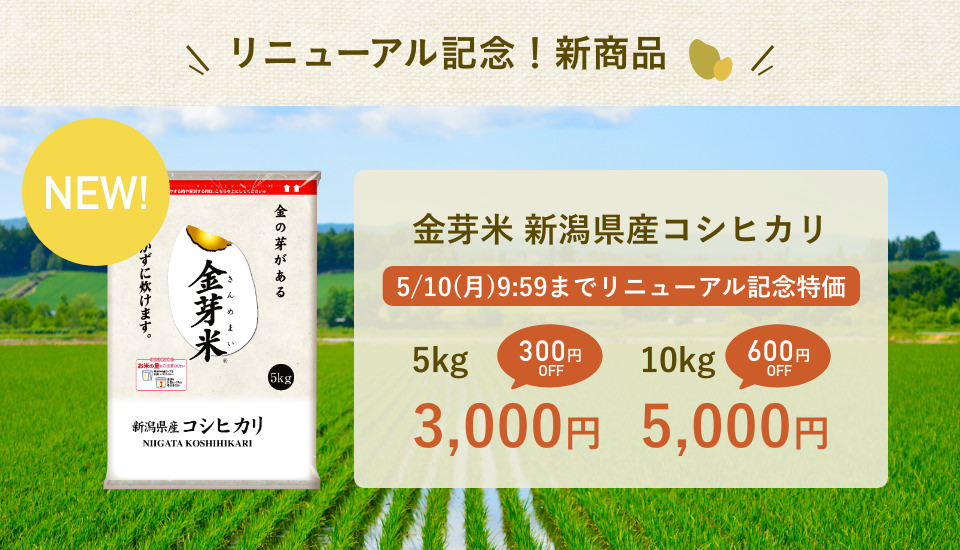 MV4_新商品発売(お試し価格ver.)