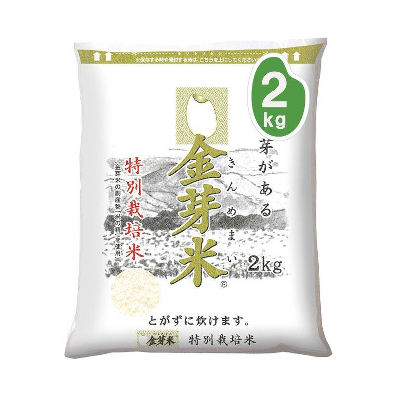 金芽米 長野県産コシヒカリ ≪特別栽培米≫ 2kg【送料込】【令和2年産】