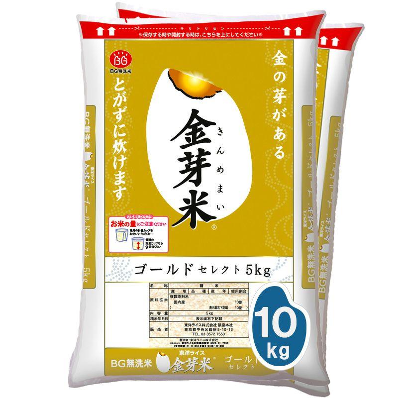金芽米 ゴールドセレクト 10kg