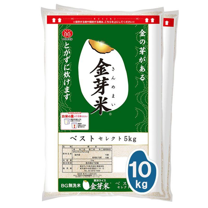 ■定期お届け便■ 金芽米 ベストセレクト 10kg(5kg×2袋)【送料込】