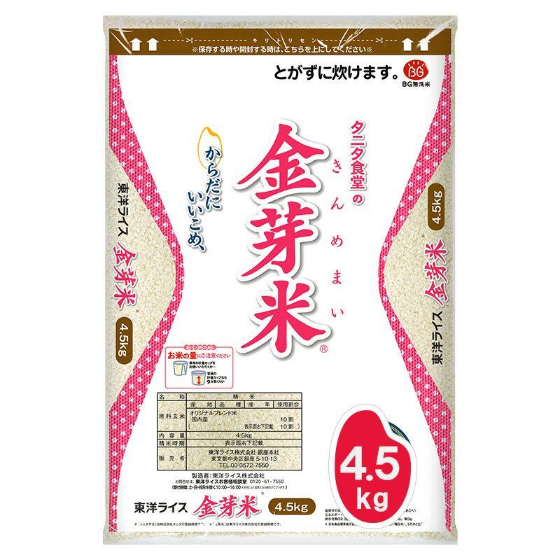 タニタ食堂の金芽米 4.5㎏【送料込】【令和2年産】