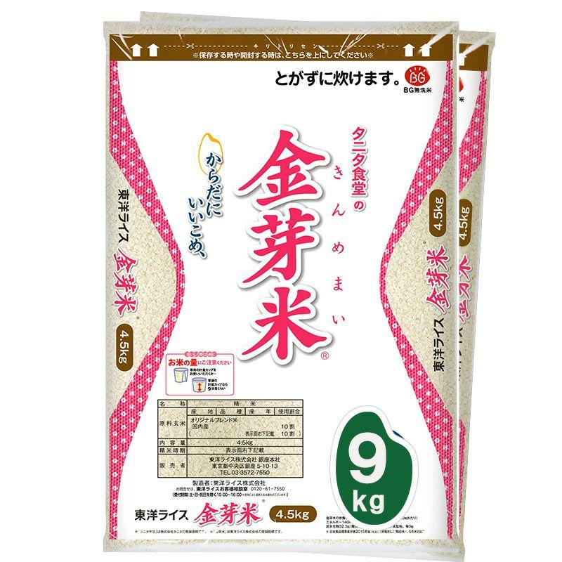タニタ食堂の金芽米 4.5㎏×2袋【定期購入】