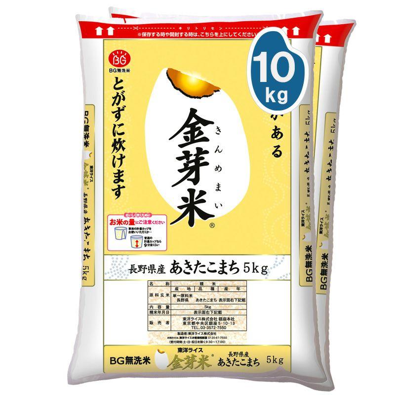 金芽米 長野県産あきたこまち 10kg
