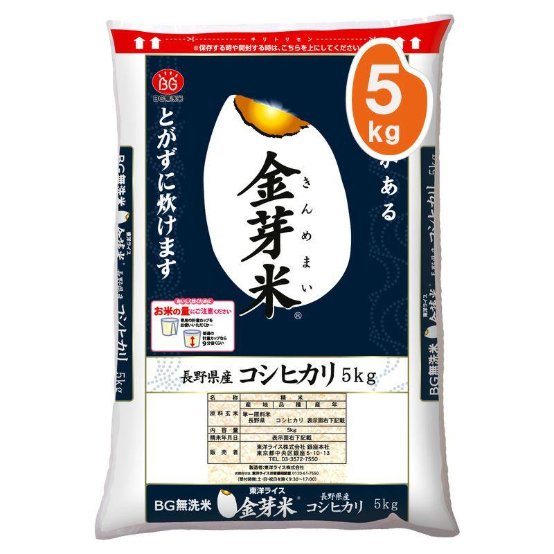 金芽米 長野県産コシヒカリ 5kg【送料込】【令和2年産】