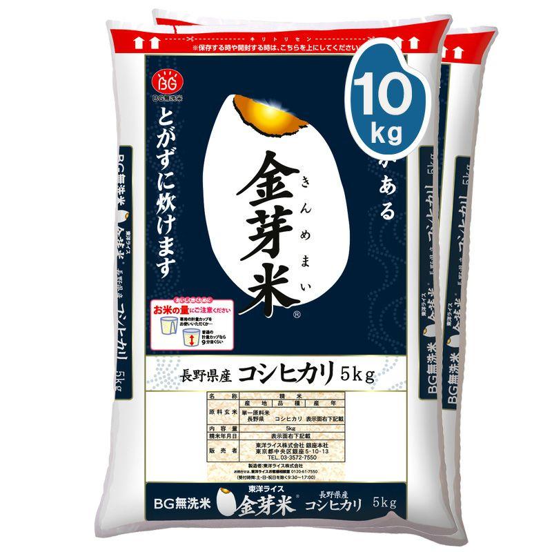 金芽米 長野県産コシヒカリ 10kg(5kg×2袋)【送料込】【令和2年産】