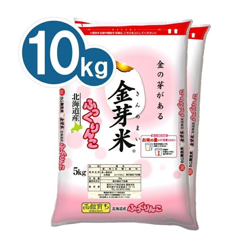 金芽米 北海道産ふっくりんこ 10kg(5kg×2袋)【送料込】【令和2年産】