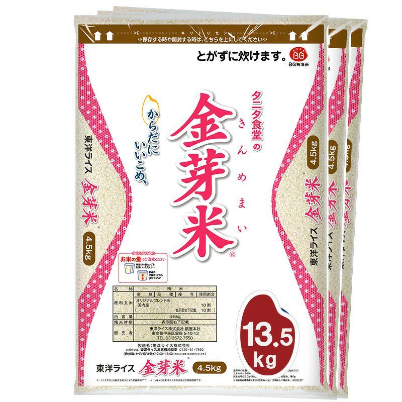 ■定期お届け便■ タニタ食堂の金芽米 13.5kg(4.5㎏×3袋)【送料込】