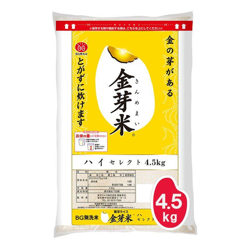 金芽米 ハイセレクト 4.5kg【送料込】【令和2年産】