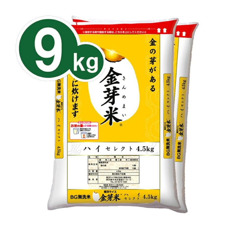 金芽米 ハイセレクト 9kg(4.5kg×2袋)【送料込】【令和2年産】
