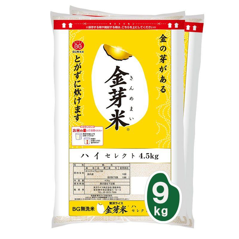 金芽米 ハイセレクト 9kg(4.5kg×2袋)