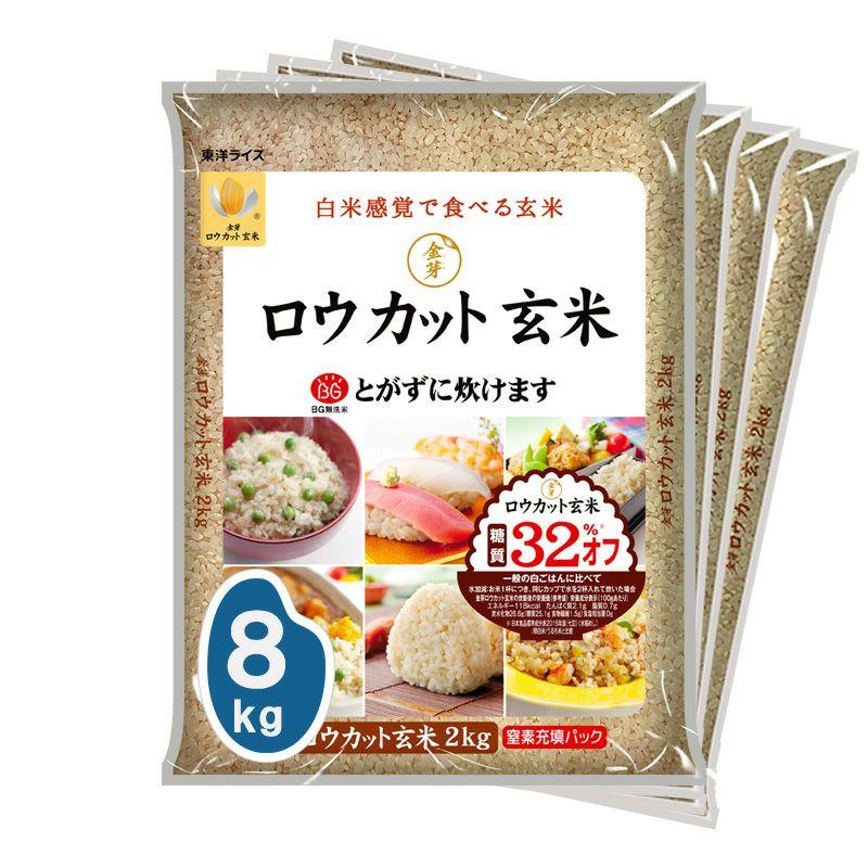 金芽ロウカット玄米 長野県産コシヒカリ 8kg(2kg×4袋)【送料込】【令和2年産】