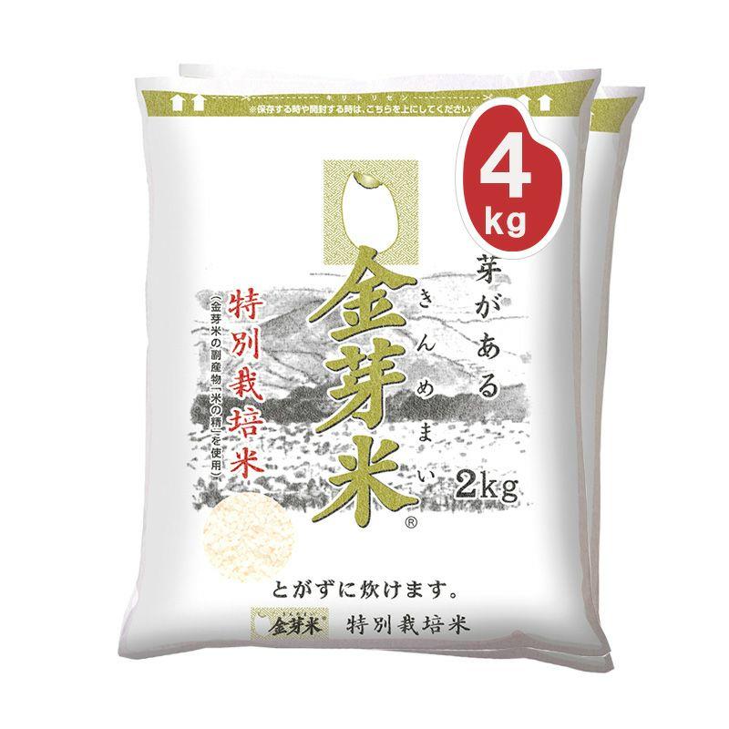 金芽米 長野県産コシヒカリ ≪特別栽培米≫ 4kg(2kg×2袋)【送料込】【令和2年産】