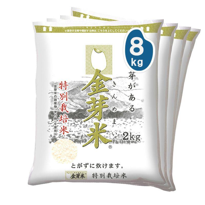 ■定期お届け便■ 金芽米 長野県産コシヒカリ ≪特別栽培米≫ 8kg(2kg×4袋)【送料込】