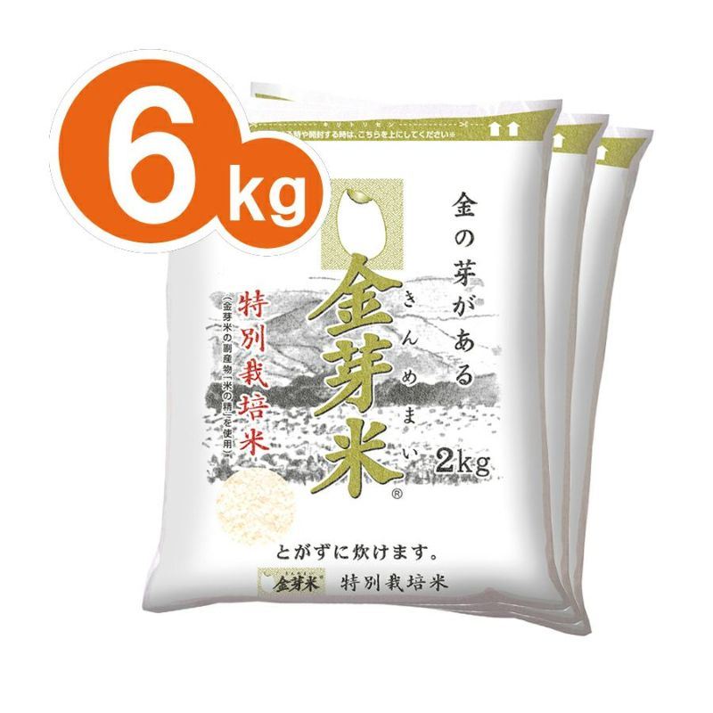 金芽米 長野県産コシヒカリ ≪特別栽培米≫ 6kg(2kg×3袋)【送料込】【令和2年産】