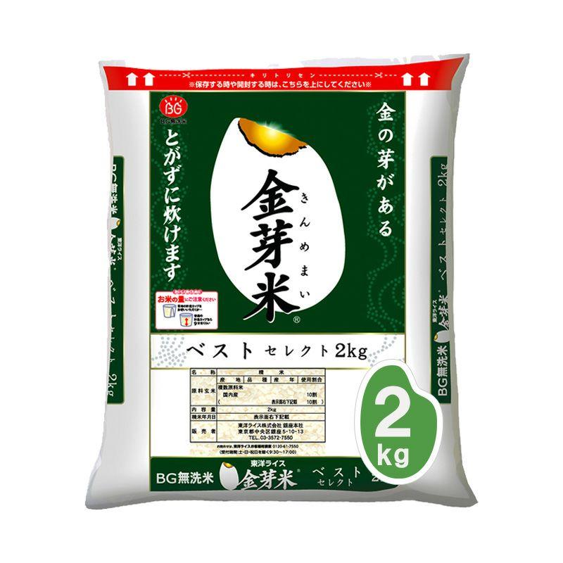 金芽米 ベストセレクト 2kg<br>【送料込】【令和2年産】
