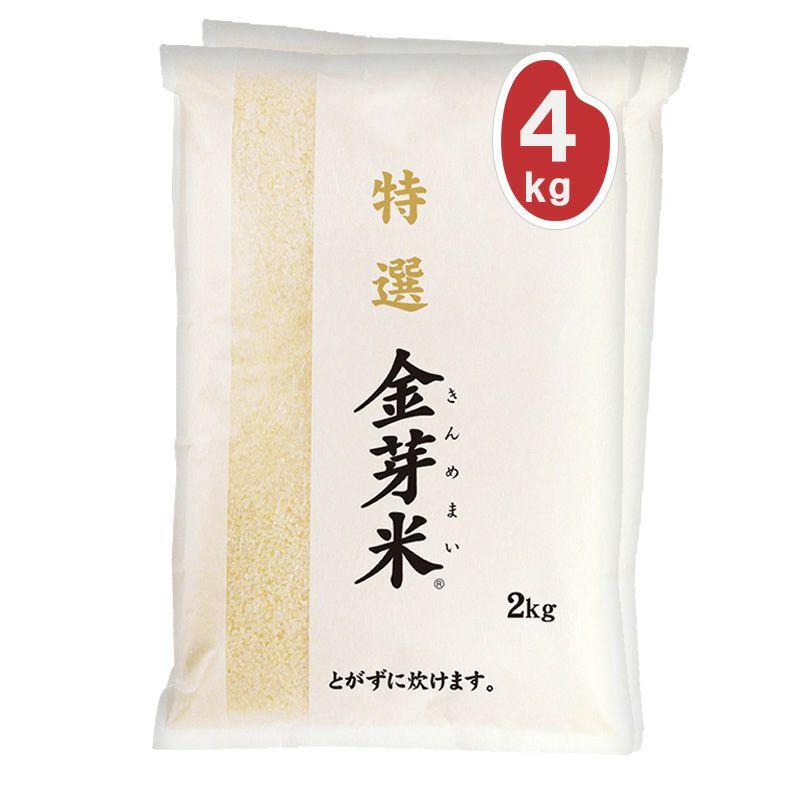 特選金芽米 4kg(2kg×2袋)【送料込】【令和2年産】