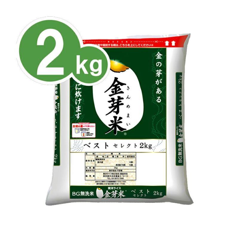 ★特別価格★お一人様3袋まで 金芽米 ベストセレクト 2kg【送料込】【令和2年産】