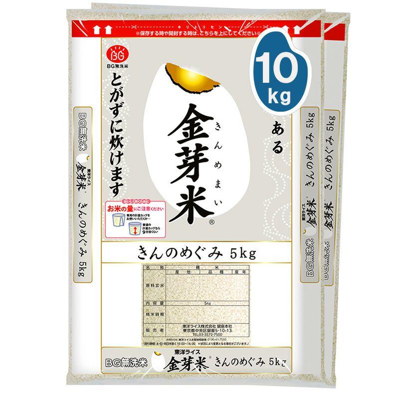 金芽米 秋田県産きんのめぐみ 10kg