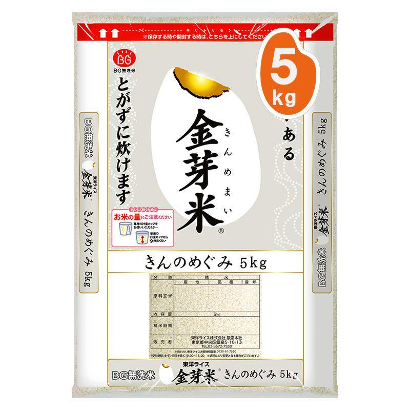 金芽米 秋田県産きんのめぐみ 5kg【送料込】【令和2年産】
