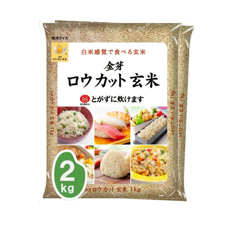 ★特別価格★ 金芽ロウカット玄米 長野県産コシヒカリ 2kg(1kg×2袋)【送料込】【令和2年産】
