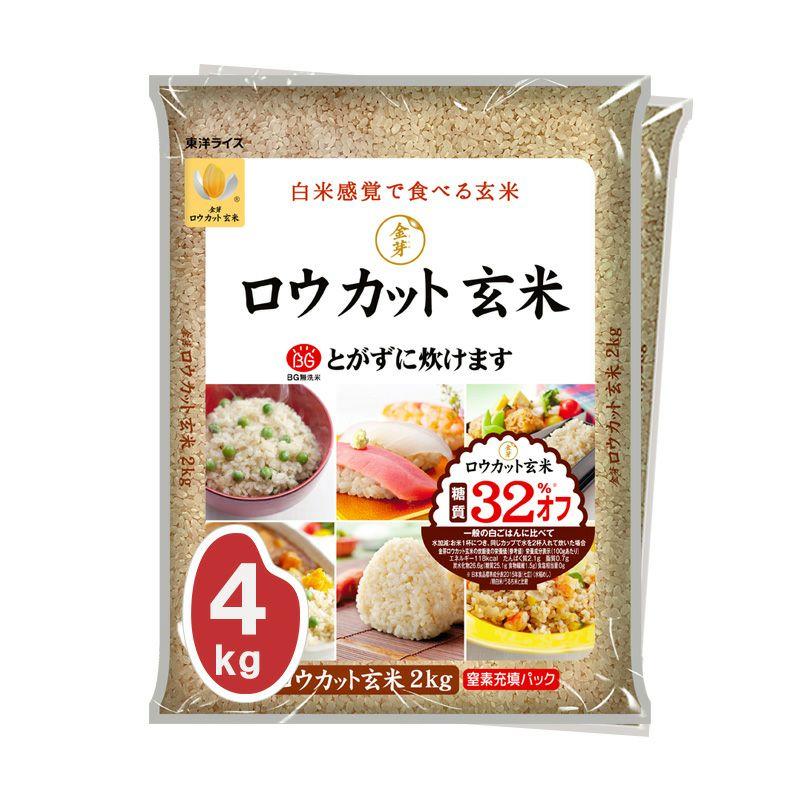 ★特別価格★ 金芽ロウカット玄米 長野県産コシヒカリ 4kg(2kg×2袋)【送料込】【令和2年産】