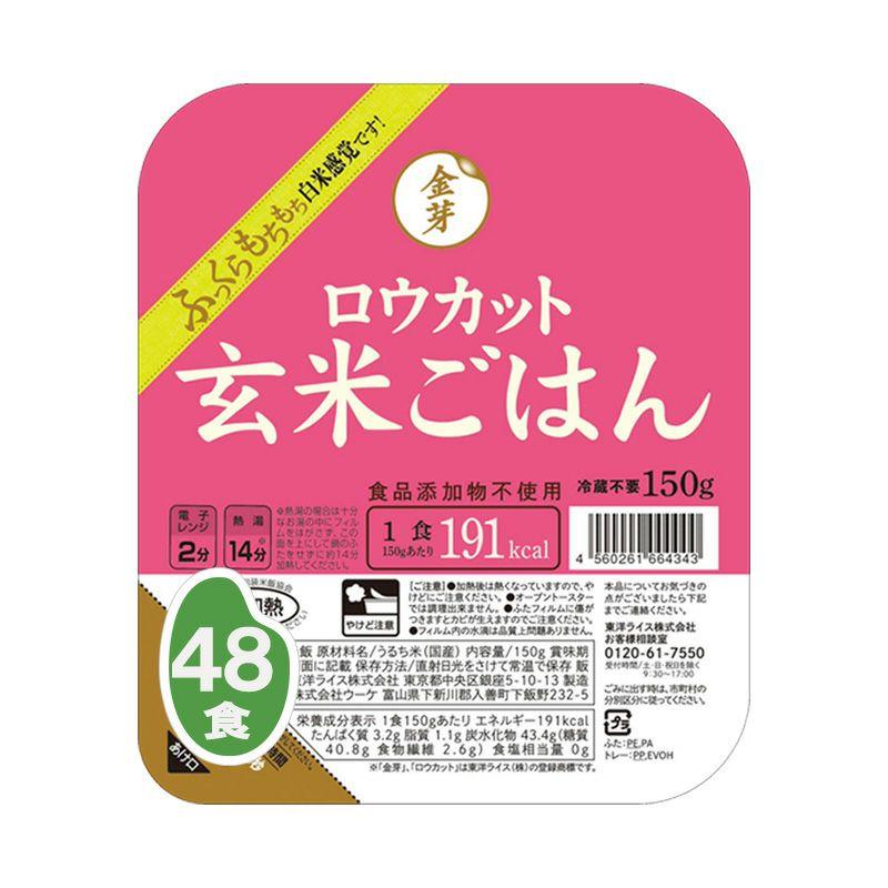 金芽ロウカット玄米ごはん 150g×48食