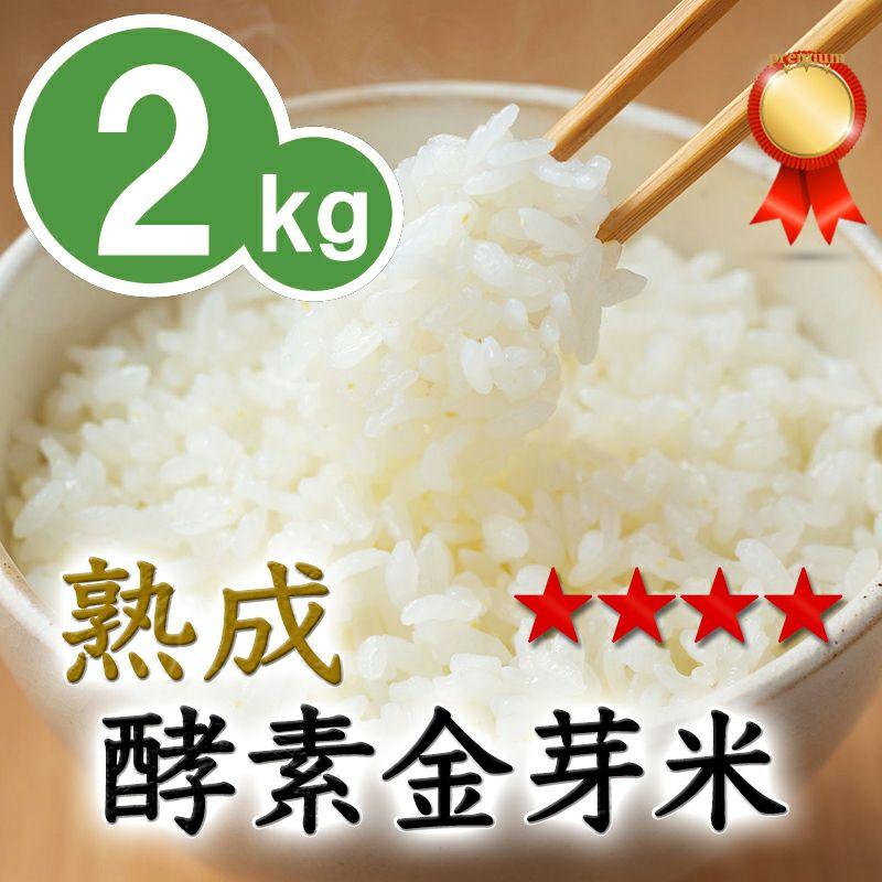 【熟成】 酵素金芽米 複数原料米 2kg【送料込】